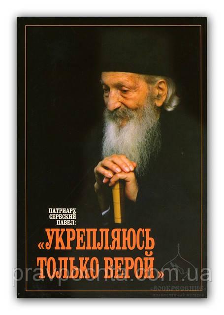 Укрепляюсь только верой. Патриах Сербский Павел