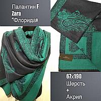 """Палантин F брендовый ZARA """"Флорида"""" шерсть+акрил, зима, 67х190, цв.1"""
