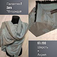 """Палантин F брендовый ZARA """"Флорида"""" шерсть+акрил, зима, 67х190, цв.2"""