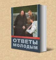 Ответы молодым. Диакон Андрей Кураев