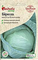 Капуста білоголова Бірюза (Традиція) 1г