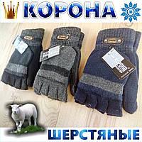 Перчатки без пальцев мужские с варежкой шерсть Корона  тёмные ПМЗ-161615