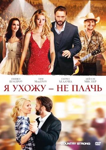 DVD-фильм Я ухожу - не плачь (Г.Пэлтроу) (США, 2010)