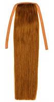 Накладной хвост из натуральных волос 40 см. Цвет #08 Светло-коричневый