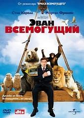 DVD-фильм Эван всемогущий (С.Карелл) (США, 2007)
