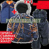 Детский зимний термокомбинезон р. 92 куртка и полукомбинезон на флисе + съемный жилет на овчине 3269 Синий А