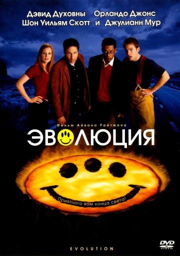 DVD-фильм Эволюция (Д.Духовны) (США, 2001)
