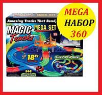 Огромный набор автотрек Magic Tracks 360 деталей + 2 машинки + сумка