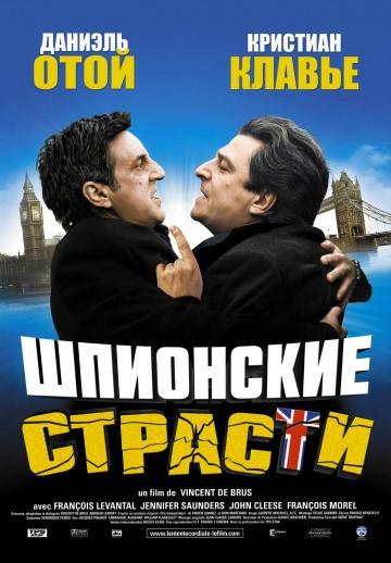DVD-фільм Шпигунські пристрасті (Д. Отой) (Франція, 2006)