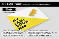"""Блокнот лешмейкера """"MY LAMI BOOK""""(А5) для ламинирования ресниц"""