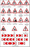 Предупреждающие дорожные знаки светоотражающие