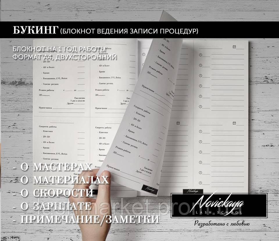 БУКИНГ - блокнот для ведения записи клиентов на 4 мастера Лешмейкера(наращивания ресниц,брови)