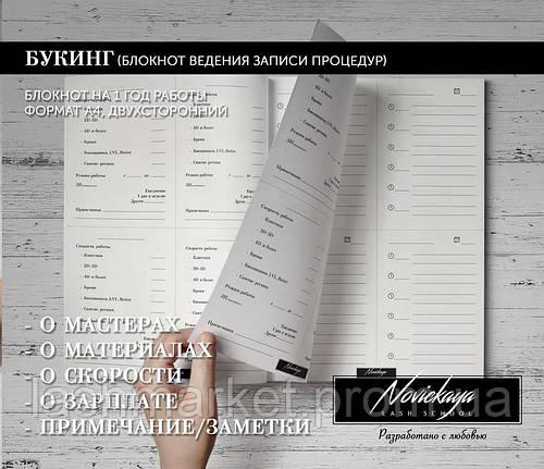 БУКИНГ - блокнот для ведения записи клиентов на 4 мастера Лешмейкера