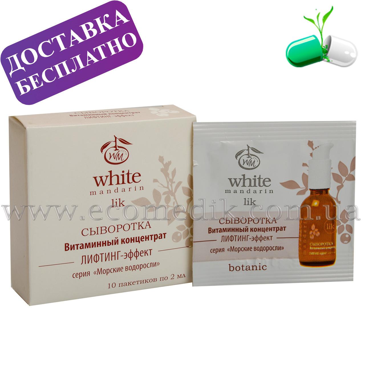 Пробник сыворотки «Витаминный концентрат» «Лифтинг-эффект» серии «Морские водоросли» White Mandarin 2 мл