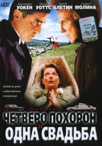 DVD-фильм Четверо похорон и одна свадьба (К.Уокен) (2002)