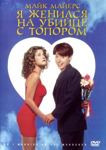 DVD-фильм Я женился на убийце с топором (М.Майерс) (США, 1993)
