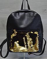 Молодежный рюкзак «Пайетки» золото –черный