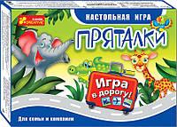 """Игра в дорогу """"Пряталки"""" (5895-01)"""