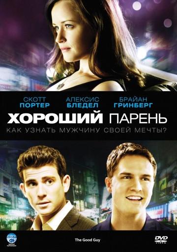 DVD-фильм Хороший парень (2009)