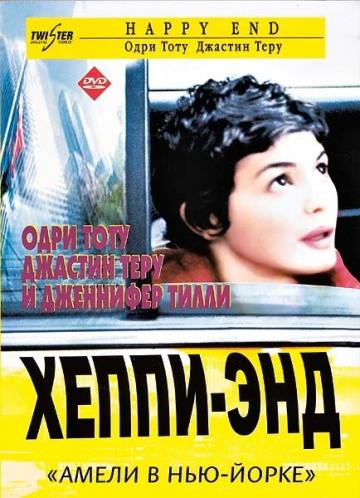 DVD-фильм Хэппи - энд (О.Тоту) (США, Франция, 2003)