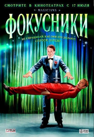 DVD-фильм Фокусники (Р.Уэбб) (Великобритания, 2007)