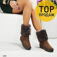 Женские зимние сапоги с отворотом, цвета капучино / высокие сапоги женские замшевые, теплые, модные