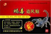 Пластырь от боли с ядом скорпиона XIEDU ZHUIFENGTIE 8 шт.в упаковке.