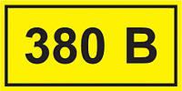 "Етикетка самоклеюча ІЕК ""380 В"" 40х20 мм (YPC10-0380V-1-100)"