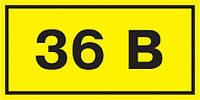 "Етикетка самоклеюча ІЕК ""36 В"" 40х20 мм (YPC10-0036V-1-100)"