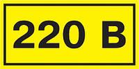 "Етикетка самоклеюча ІЕК ""220 В"" 40х20 мм (YPC10-0220V-1-100)"