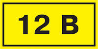 "Етикетка самоклеюча ІЕК ""12 В"" 40х20 мм (YPC10-0012V-1-100)"