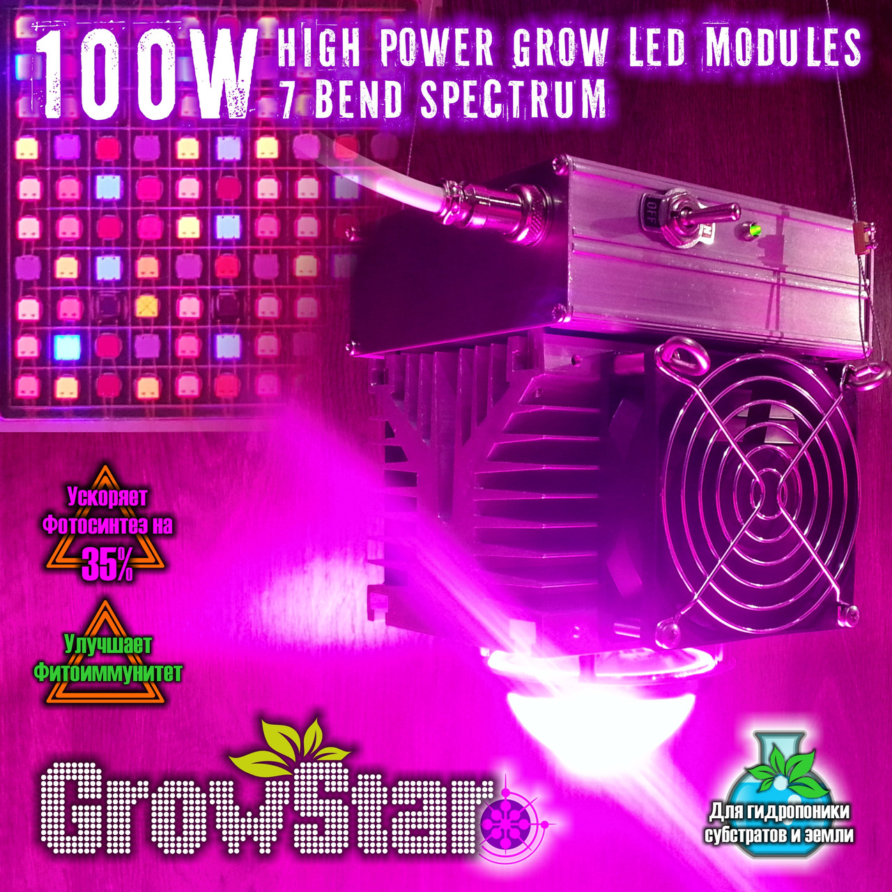 Фитолампа GrowStar 100W. Grow LED Lamp 100W 7 Band Spectrum.