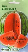 Семена арбуза Херсонский 1,5 г