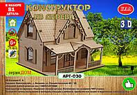 Конструктор из дерева Кукольный домик арт 030