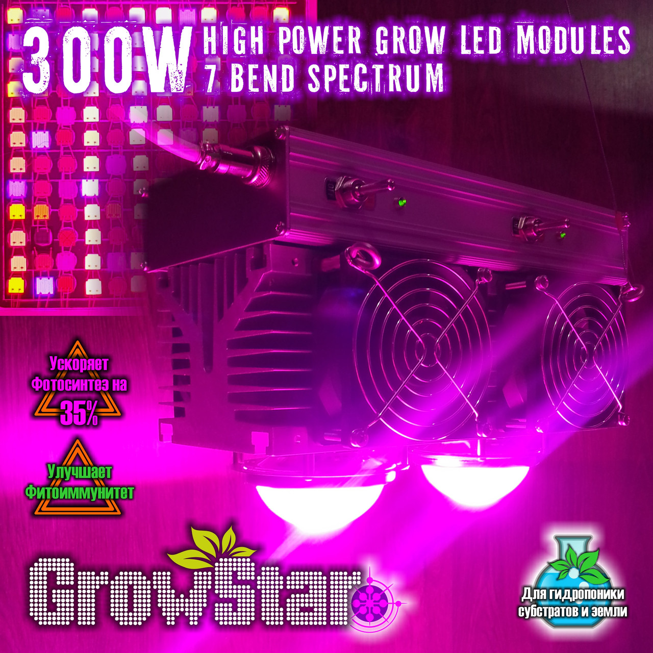 Фитолампа GrowStar 300W. Grow LED Lamp 300W (2X150W) 7 Band Spectrum.