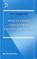 Рецептурный справочник гастроэнтеролога