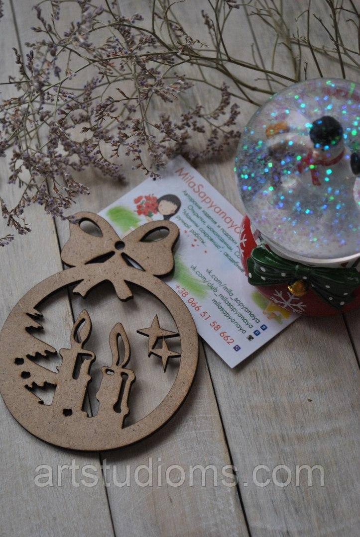 Деревянная заготовка для декупажа или росписи. Шар со свечами и звездами