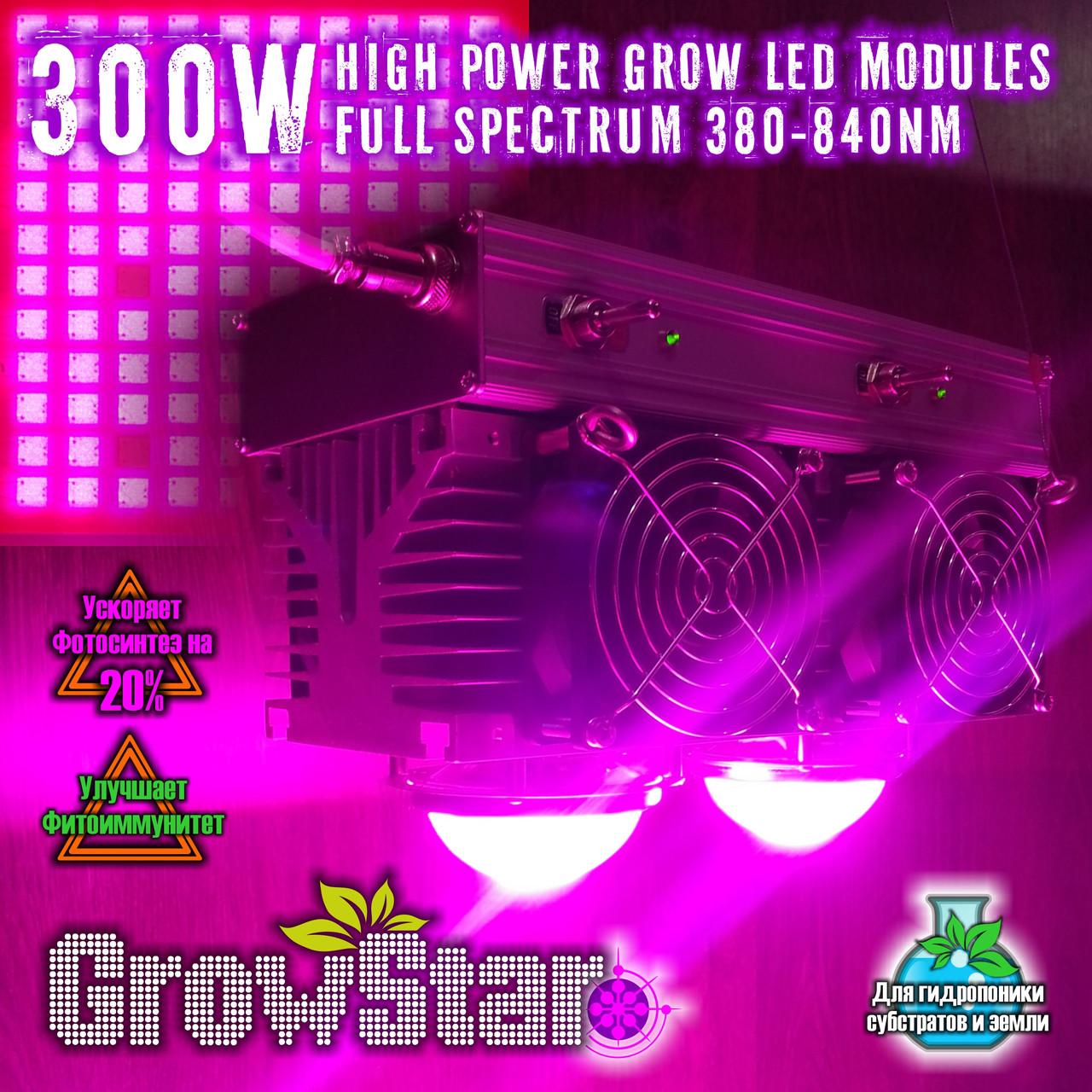 Фитолампа GrowStar 300W Полноспектровая. Grow LED Lamp 300W Full Spectrum 340-840nm.