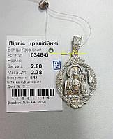 Серебряная иконка 925 пробы