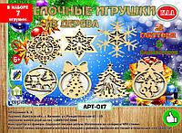 Набор снежинок из фанеры. 017