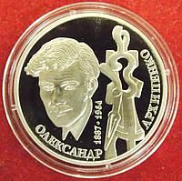 Монета Украины 2 гривны 2017 г. Александр Ахрипенко, фото 1