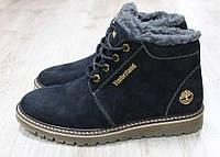 Ботинки зимние Timberland синие
