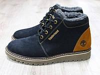 Ботинки зимние Timberland синие с рыжей пяткой