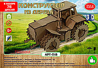 Деревянный конструктор 3Д трактор