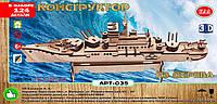 Конструктор из дерева военный корабль арт 035