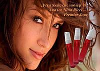 ЛЮКС Копии. Стойкость до 12 ч!!! Франция.Духи женские номер 78 – аналог Nina Ricci – Premier Jour - 23мл