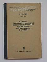 Некоторые закономерности развития синоптических процессов и долгосрочные прогнозы погоды в Арктике. 1970 год