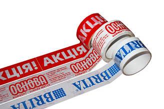Скотч упаковочный с логотипом