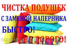 Чистка, реставрация подушек, Академгородок