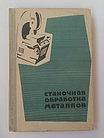 """В.Бурьян """"Станочная обработка металлов"""". Пособие для средней школы. 1967 год"""